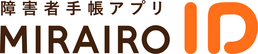 障害者手帳アプリ MIRAIRO ID