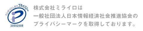 株式会社ミライロは一般社団法人日本経済社会推進協会のプライバシーマークを取得しております。