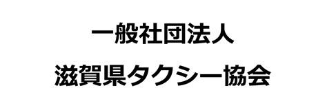 滋賀県タクシー協会