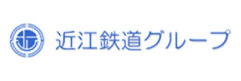 近江鉄道グループ