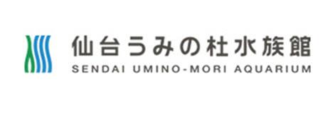 仙台うみの社水族館