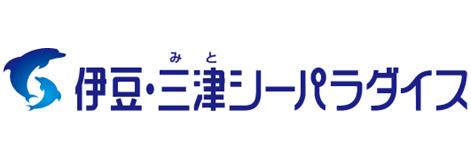 伊豆・三津シーパラダイス