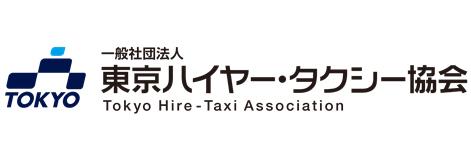 東京ハイヤー・タクシー協会