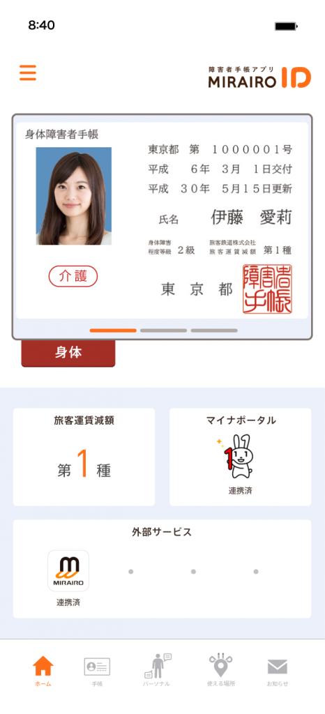 ミライロID_ホーム画面
