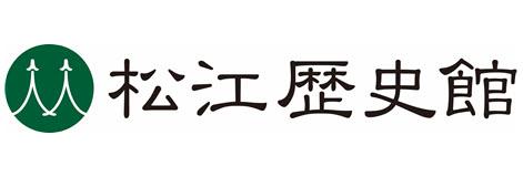 松江歴史館・松江ホーランエンヤ伝承館