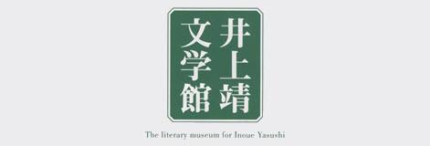 井上靖文学館