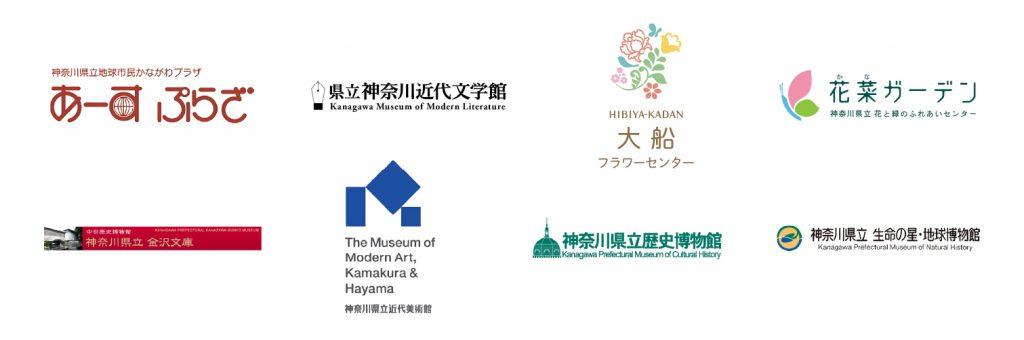 神奈川県の8施設
