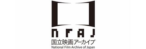 国立映画アーカイブ