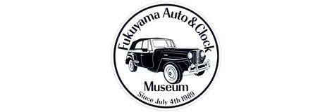 福山自動車時計博物館