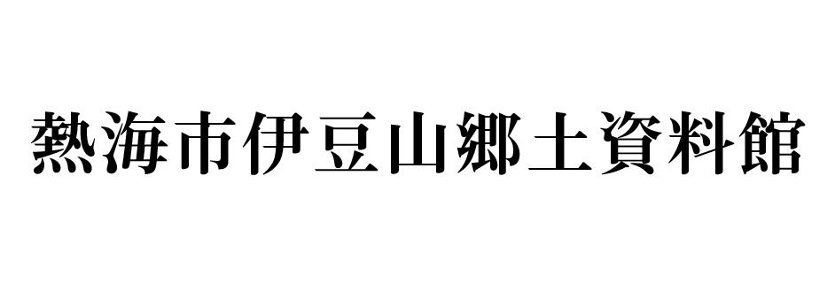 熱海市伊豆山郷土資料館