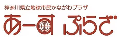 神奈川県立地球市民かながわプラザ