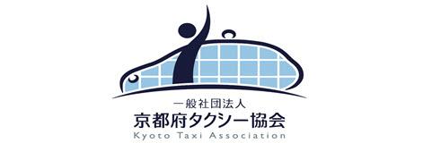 京都府タクシー協会