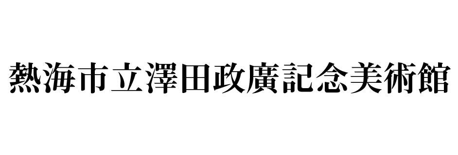 熱海市立澤田政廣記念美術館