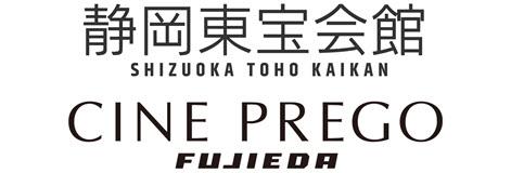 静岡東宝会館/藤枝シネ・プレーゴ