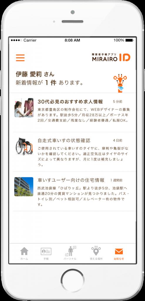 ミライロIDのお知らせページに表示されるイメージ