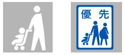 画像左 ベビーカーを押しているマーク 右 ベビーカーを押している人と、優先という漢字が書かれているマーク