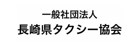 長崎県タクシー協会