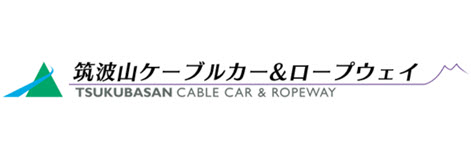 筑波山ケーブルカー/筑波山ロープウェイ