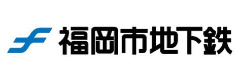 福岡市地下鉄