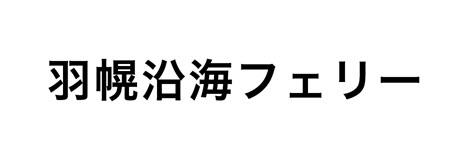 羽幌沿海フェリー