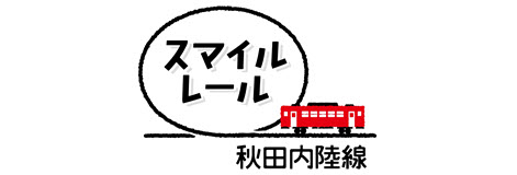 スマイルレール(秋田内陸線)