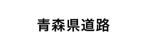 青森県道路