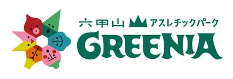六甲山アスレチックパーク GREENIA