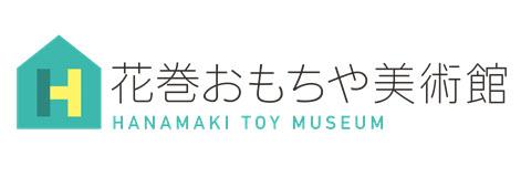 花巻おもちゃ美術館