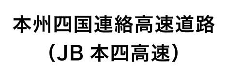 本州四国連絡高速道路(JB本四高速)