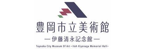 豊岡市立美術館 伊藤清永記念館