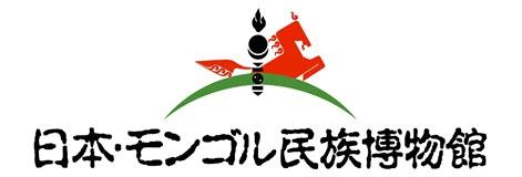 豊岡市立日本・モンゴル民族博物館