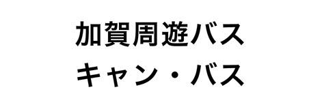 加賀周遊バス キャン・バス