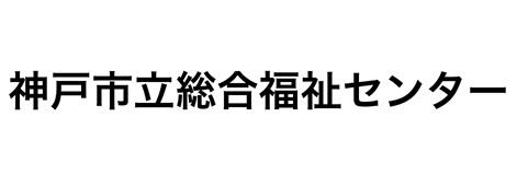神戸市立総合福祉センター
