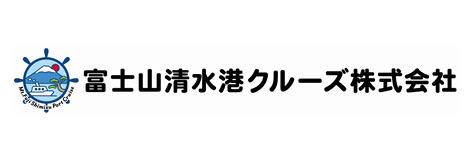 富士山清水みなとクルーズ(清水港遊覧船)/清水港水上バス
