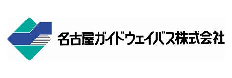 ゆとりーとライン(名古屋ガイドウェイバス)