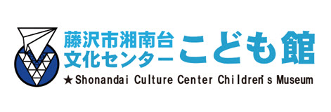 藤沢市湘南台文化センター こども館