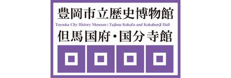 豊岡市立歴史博物館 但馬国府・国分寺館