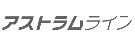広島高速交通(アストラムライン)