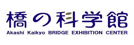橋の科学館