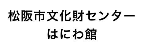 松阪市文化財センターはにわ館