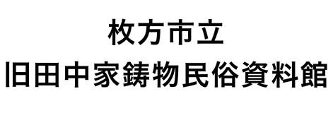 枚方市立旧田中家鋳物民俗資料館