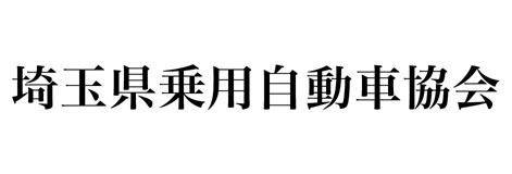 埼玉県乗用自動車協会