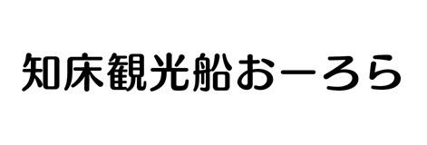 知床観光船おーろら/網走流氷観光砕氷船