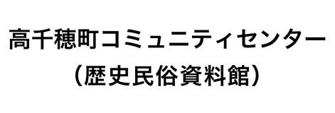 高千穂町コミュニティセンター(歴史民俗資料館)