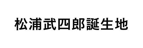 松浦武四郎誕生地