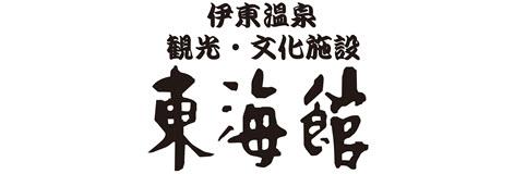 伊東温泉観光・文化施設 東海館