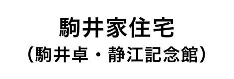 駒井家住宅(駒井卓・静江記念館)