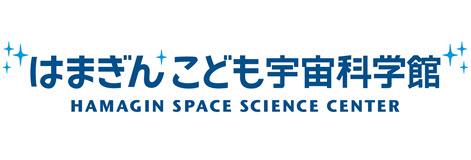 はまぎん こども宇宙科学館