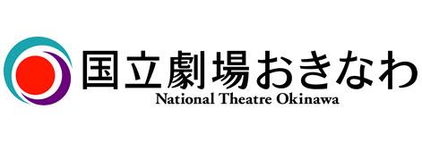 国立劇場おきなわ