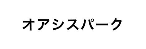 オアシスパーク(大観覧車オアシスホイール/カード迷路ぐるり森大冒険)